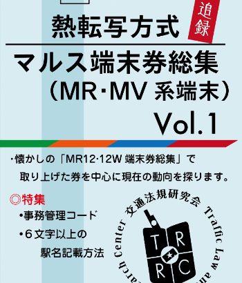 熱転写方式マルス端末券総集(追録) Vol.1 MR・MV系端末