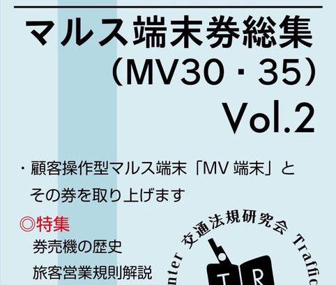 熱転写方式マルス端末券総集 Vol.2 MV30・35