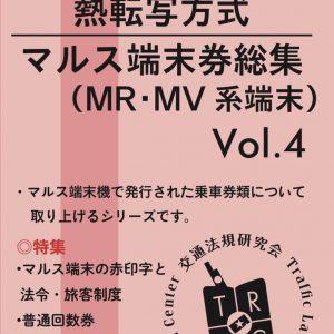 熱転写方式マルス端末券総集(追録) Vol.4 MR・MV系端末