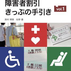 障害者割引きっぷの手引 vol.1 JR( 旅客 鉄道会社編)