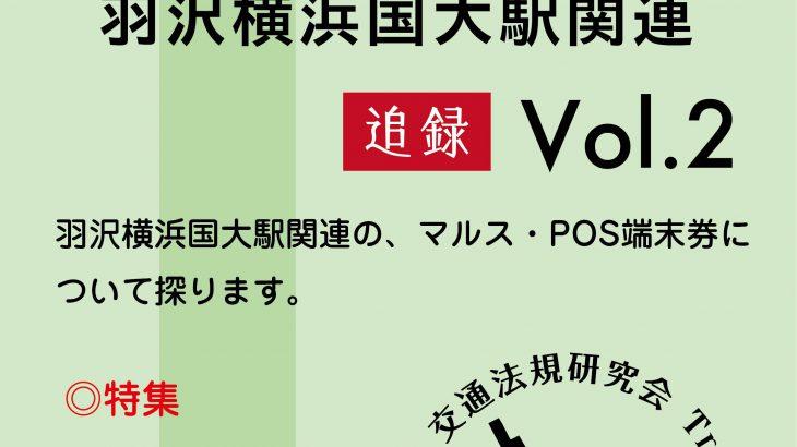 マルス端末券総集 追録Vol.2 〜羽沢横浜国大駅関連