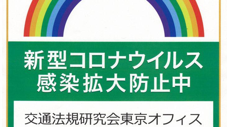 緊急事態宣言発令による東京オフィス店舗休業のお知らせ